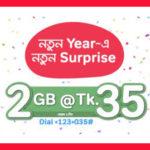 নতুন বছরে এয়ারটেল দিচ্ছে ২জিবি ডাটা মাত্র ৩৫ টাকায় Airtel 2GB 35Tk Internet Offer