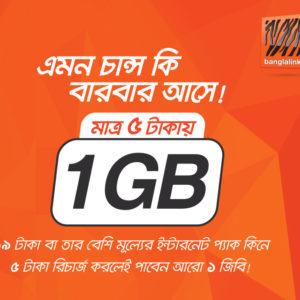বাংলালিংক দিচ্ছে ১ জিবি ডাটা মাত্র ৫ টাকায় Banglalink 5 TK 1 GB Internet Offer