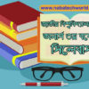 National University Honours 3rd Year Syllabus All Subject – Download PDF