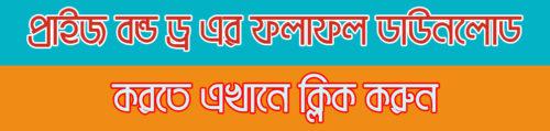 92th prize bond draw result 2018 bangladesh bank