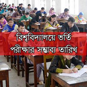 bd university admission test date