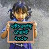 এইচএসসি রেজাল্ট ২০১৮ এবং আলিম রেজাল্ট ২০১৮ দ্রুত ও সহজে দেখার পদ্ধতি HSC Result 2018