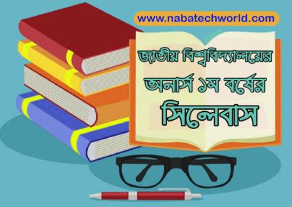national university 1st year syllabus