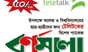 টেলিটক বর্ণমালা সিম সংগ্রহ করার পদ্ধতি | How to collect Teletalk Bornomala Sim
