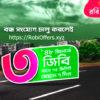 রবি বন্ধ সিম অফার ৩জিবি+ ৭৫ মিনিট ৪৮টাকা ইন্টারনেট অফার Robi Bondho Sim Offer